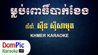 ម្លប់ពោធិ៍បាក់ខែង ស៊ីន ស៊ីសាមុត ភ្លេងសុទ្ធ - Mlob Po Bak Kheng Sin Sisamuth - DomPic Karaoke