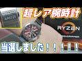 【激レア】抽選20名!50万円CPUの購入者のみが手に入れられる腕時計に当選!(Ryzen TR 3990X)