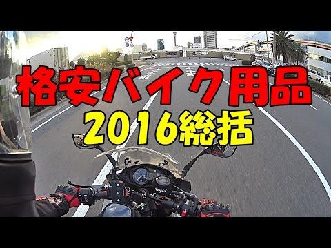 モトブログ#271/ネットで見つけた格安バイク用品2016総集編