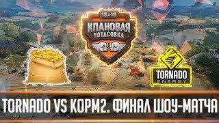 TORNADO VS KOPM2. ФИНАЛ ШОУ-МАТЧА
