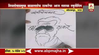 Ahmednagar | shrirampur | balasaheb thackeray sketch