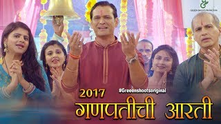 Sukhkarta Dukhharta Aarti | Sukhkarta Dukhharta Marathi | Ganpati Aarti | Ganesh Bhajan |