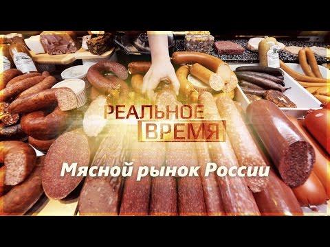 Мясной рынок России [Реальное время]