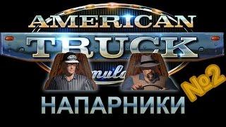 Груз с Канарейками Истории Дальнобойщиков АТС Американский Симулятор Грузовиков