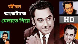 Jibon Onko Take Janina Melate Giye ki Pelam  শুধু শূন্য দিয়ে ভরে গেলাম Kishore kumar hit song