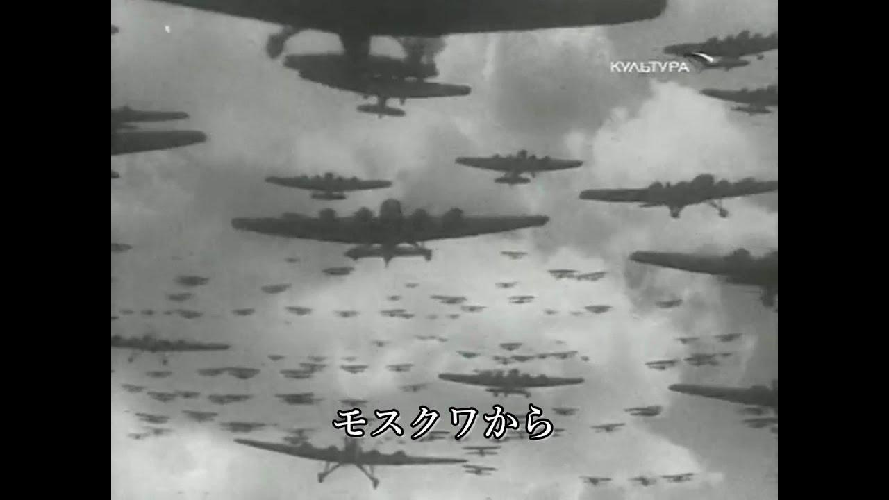 1935年 ソ連プロパガンダ映画【эроград 航空都市  アエログラード】
