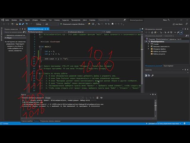 Побитовые операции   #9 - Курс по C++ для начинающих