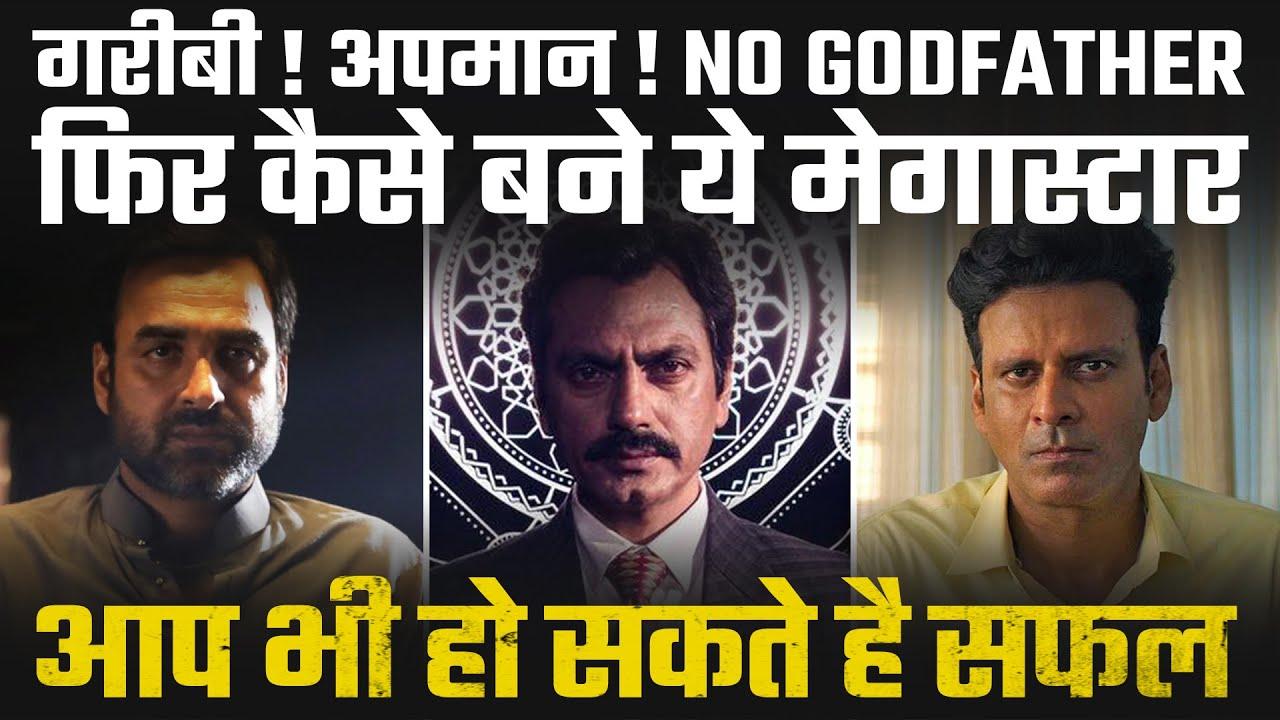 Shocking Success Stories of Manoj, Nawazuddin & Pankaj   Dr Ujjwal Patni   Fans must watch
