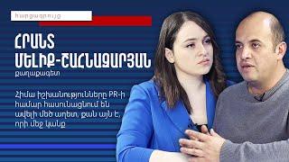 Հրանտ Մելիք-Շահնազարյան. Հետպատերազմյան Հայաստանի և իշխանությունների պահվածքի մասին