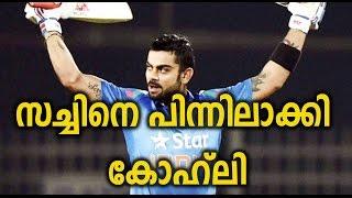 Virat Kohli, betters Sachin Tendulkar's ODI feat - Oneindia Malayalam