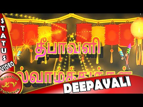Tamil Whatsapp Status Videos, Happy Deepavali Wishes in Tamil,Diwali Greetings,Animation,Download