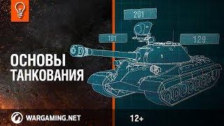 Основы танкования