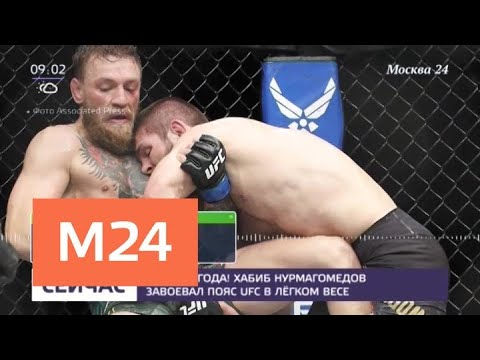 Нурмагомедов победил ирландца Макгрегора - Москва 24