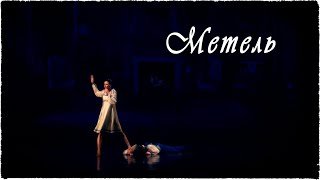 "Театр балета Бориса Эйфмана. Балет ""Метель"". Постановка Олега Габышева. Романс"