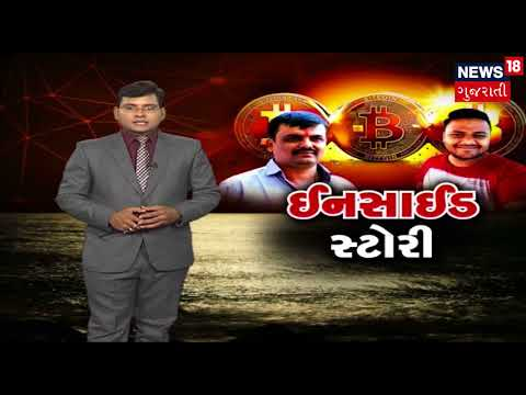 Surat Bitcoin extortion case: Complete inside story of Businessman Sailesh Bhatt
