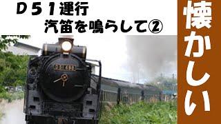 JR東日本D51形498号機 佐原~銚子間を運行② ☆JR東日本のNEWS動画【みん...