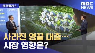 [재택플러스] 사라진 영끌 대출…시장 영향은? (2021.06.18/뉴스투데이/MBC)