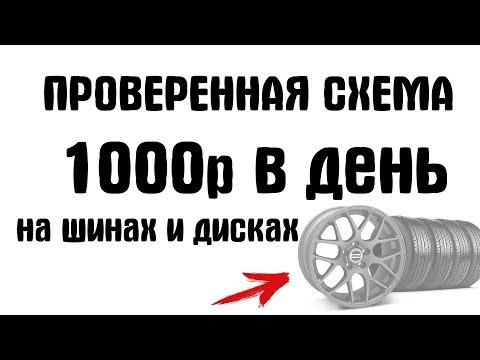 СХЕМА ЗАРАБОТКА от 1000 РУБЛЕЙ в ДЕНЬ / АРБИТРАЖ ТРАФИКА без ВЛОЖЕНИЙ