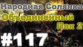 Сталкер Народная Солянка - Объединенный пак 2 #117. Невидимые тайники