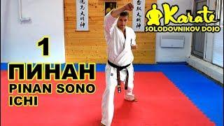 Ката Пинан Cоно Ичи киокушинкай каратэ So-Kyokushin karate/ Kata Pinan sono ichi