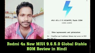Redmi 4a New MIUI 9.6.5.0 Global Stable Rom Review in Hindi