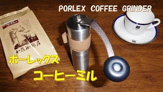 ポーレックス コーヒーミル PORLEX COFFEE GRINDER thumbnail