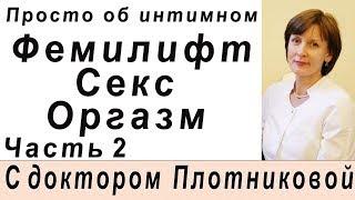 Фемилифт. Секс. Оргазм. Гинеколог. Александра Витальевна Плотникова.
