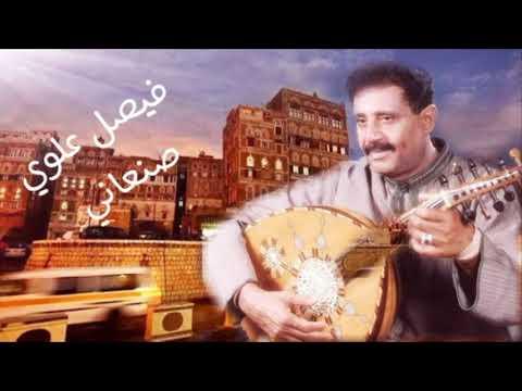 فيصل علوي    جل من نفس الصباح    مع اله الكمان    صنعاني