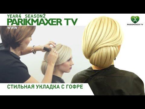 Вечерняя прическа для уникальной блондинки! Людмила Цырулик