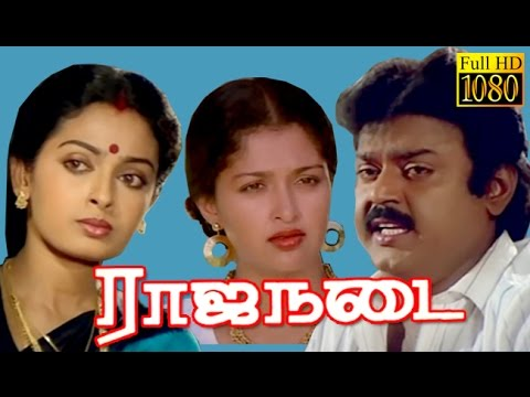 Tamil Full Movie HD | Rajanadai | Vijayakanth,Seetha,Gowthami | Tamil Hit Movie