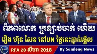 អង្កការ UN ប្រកាសអាសន្នធំទៅលោក ហ៊ុន សែន, Cambodia Hot News, Khmer News