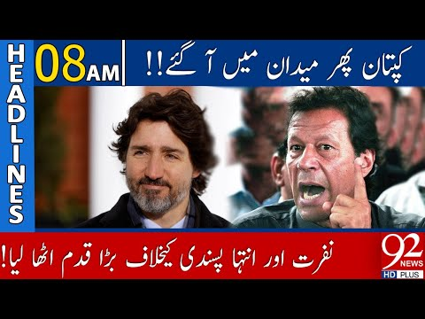 PM Imran Khan in action   Headlines   08:00 AM   13 June 2021   92NewsHD thumbnail