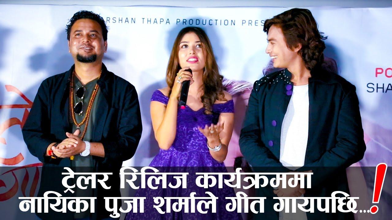Ma Yesto Geet Gauchhu Nepali Movie Full Promotion | Trailer Releasing Event Coverage | Glamour Nepal
