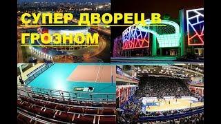 Рамзан Кадыров открыл супер Спортивный Дворец Волейбола в Чечне!