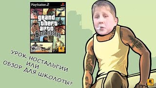 GTA San Andreas на PS2. Урок ностальгии / Обзор для школоты