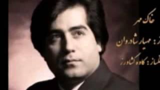 Repeat youtube video Mahyar Shadorvan-Khak e Mehr.mp4