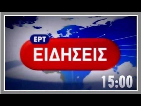 ΔΕΛΤΙΟ ΕΙΔΗΣΕΩΝ 15:00 - 11/10/2013
