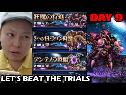Let's Beat The Trials - Day 9 Playing FFBE JP (Final Fantasy Brave Exvius)
