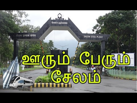 எங்க ஊரு சேலம் | Salem Full History | Oorum perum | First junction