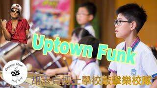 Publication Date: 2020-02-22 | Video Title: Uptown Funk-胡素貞博士紀念學校敲擊樂校隊@201