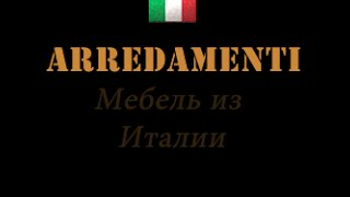 Сборка мебели итальянской фабрики SIGNORINI COCO(, 2014-09-01T14:06:54.000Z)