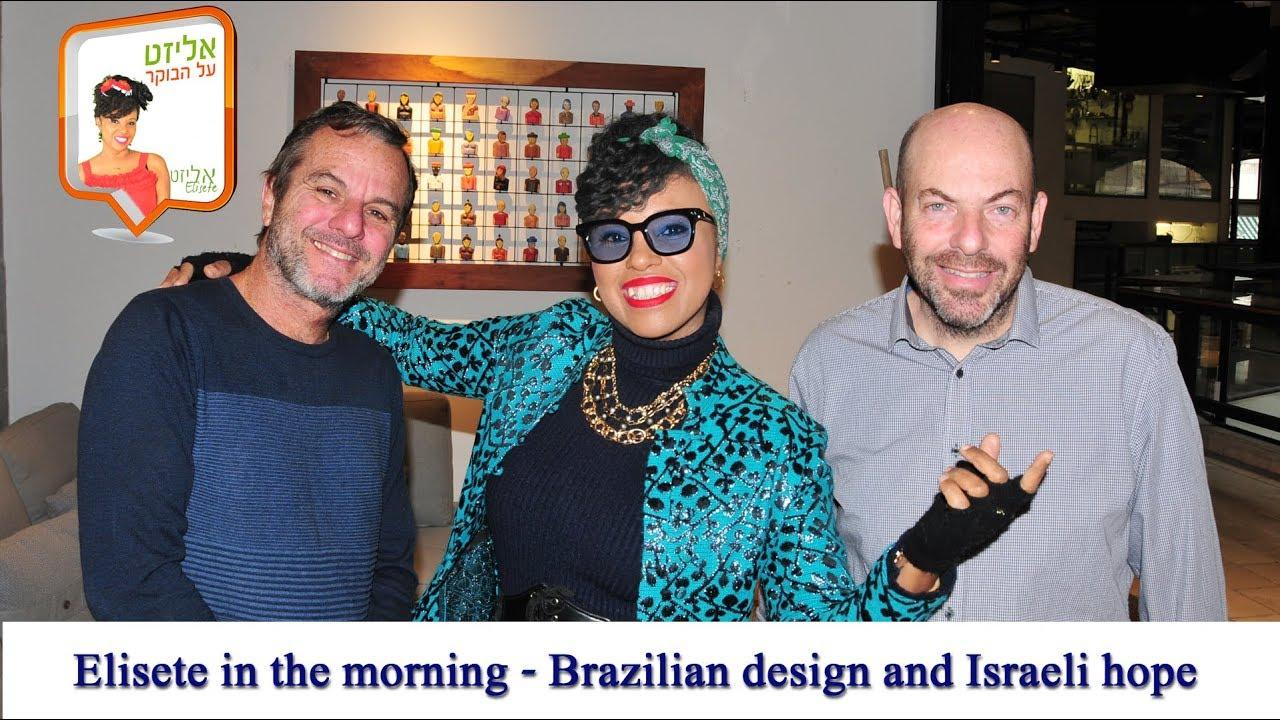 אליזט על הבוקר - עיצוב ברזילאי תקווה ישראלית Elisete in the morning - Brazilian design, Israeli hope