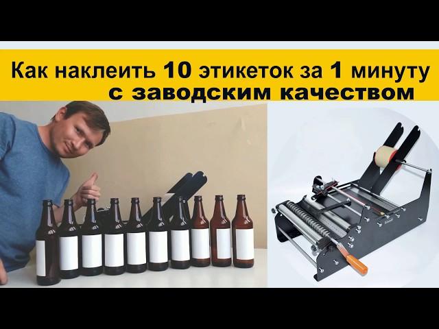 Как наклеить 10 этикеток за минуту с заводским качеством