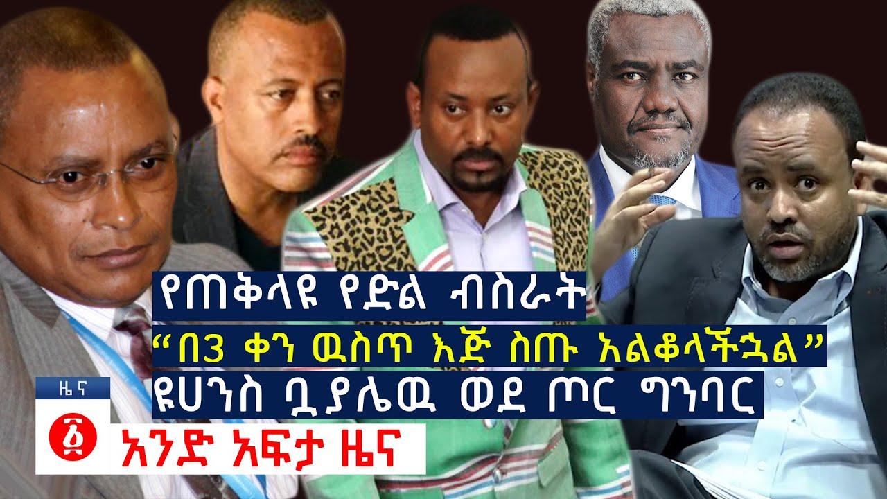 የዕለቱ ዜና | Andafta Daily Ethiopian News | November 13, 2020 | Ethiopia