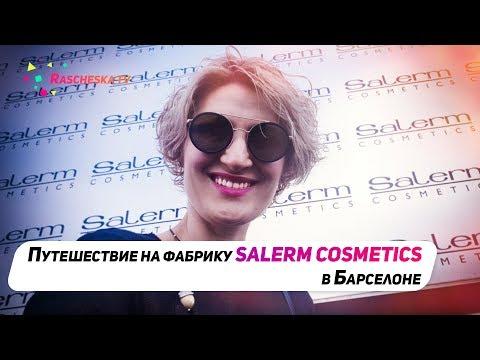 Путешествие на фабрику Salerm Cosmetics в Барселоне !