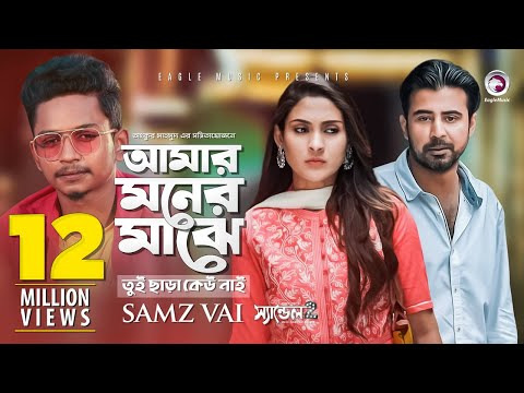 Amar Moner Majhe Tui Chara Keu Nai | Samz Vai, Afran Nisho, Mehazabien | Bangla Song 2019 | Sandal 2 | Download BANGLA SONG New BANGLA SONG | Mp4 Mp3 Song Download