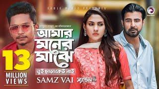 Amar Moner Majhe Tui Chara Keu Nai | Samz Vai, Afran Nisho, Mehazabien | Bangla Song 2019 | Sandal 2