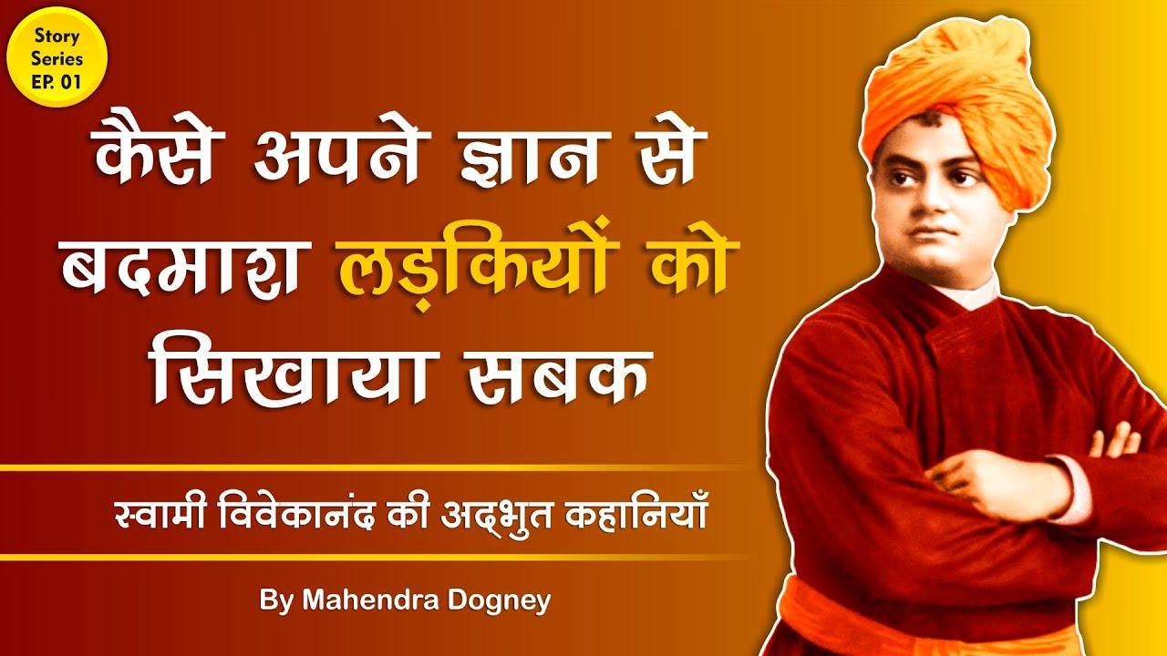 कैसे अपने ज्ञान से बदमाश लड़कियों को सिखाया सबक विवेकानंद की अद्भुत कहानियाँ  by mahendra dogney