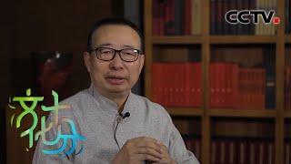 《文化十分》 20200605| CCTV综艺