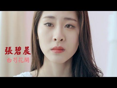 Zhang Bi Chen 张碧晨 《白芍花开》MV 中國好聲音 第3季 The Voice of China 3 【HD】